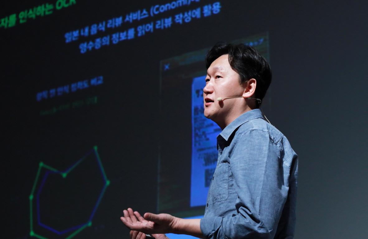 네이버 AI 콜로키움 2019 키노트... 김광현 서치앤클로바 리더