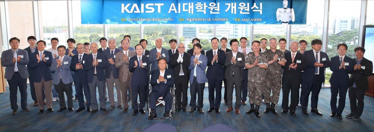 AI 대학원 개원식에 참여한 관계자들의 기념사진