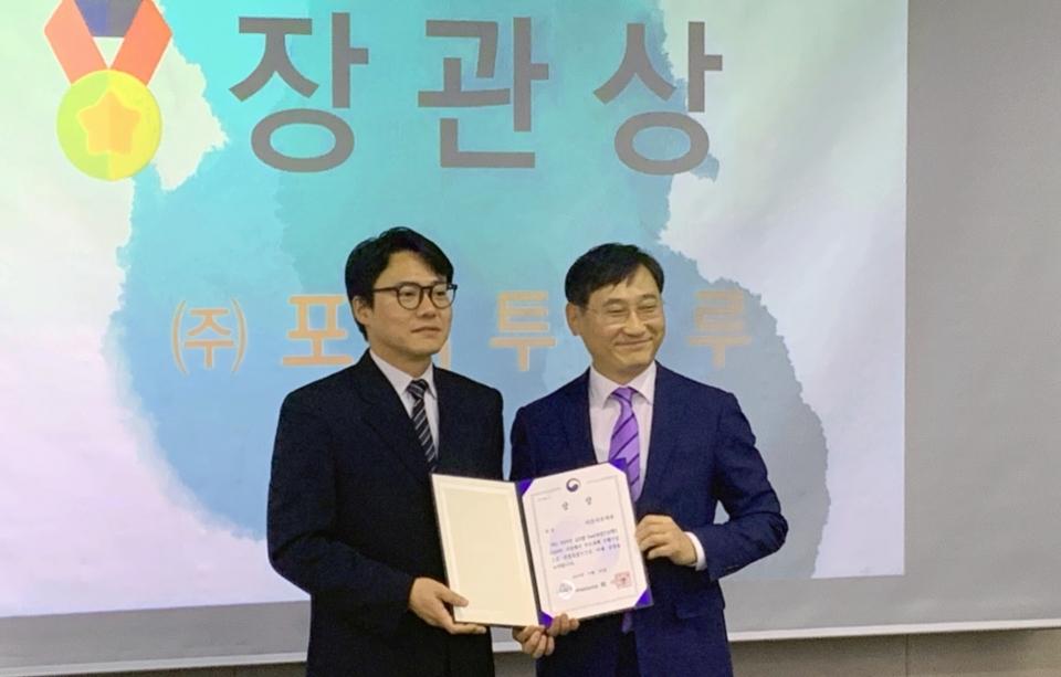 김동환 포티투마루 대표(왼쪽)가 지난달 20일 '2019년 글로벌 SaaS 육성 프로젝트 성과공유회'에서 과기정통부 장관상을 수상하고 기념 촬영 하고 있다(사진:본지DB)